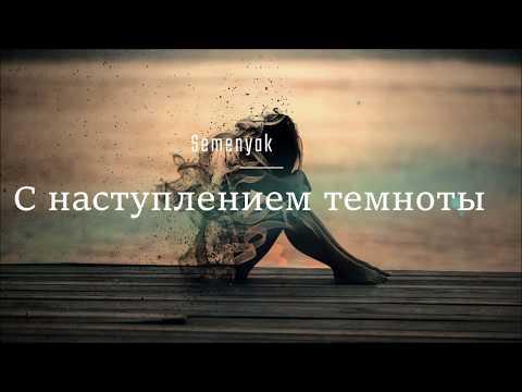 Semenyak - С наступлением темноты(Lyrics)