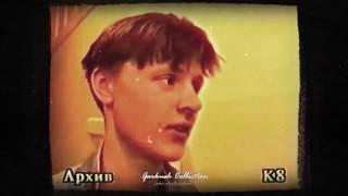 Грибы Любовь AstroFox Remix