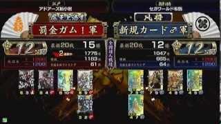 【戦国大戦 頂上対決】罰金ガム!軍 VS 新規カード♂軍 【2013-9-4】
