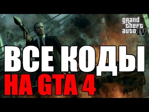 Grand Theft Auto San Andreas Коды stopgameru