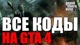 Все читы (коды) на GTA 4 [PC]
