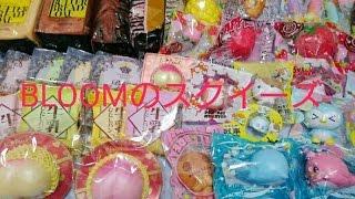 【スクイーズ紹介‼】私の持ってるBLOOMのスクイーズすべて紹介します!!