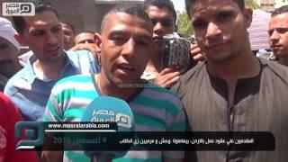 مصر العربية     المقدمون علي عقود عمل بالاردن: بيعاملونا  وحش و مرميين زي الكلاب