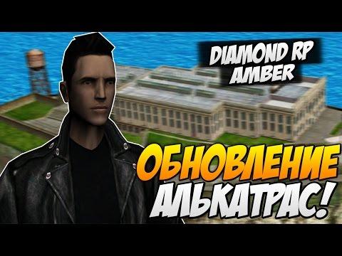 SAMP -Diamond RP Тюрьма - алькатрас! #6 (Amber)