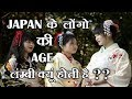 WHY JAPANESE  PEOPLE AGE SO LONGTIME | MYSTERY MEDICAL TECH [HINDI] | MEDICAL FACTS