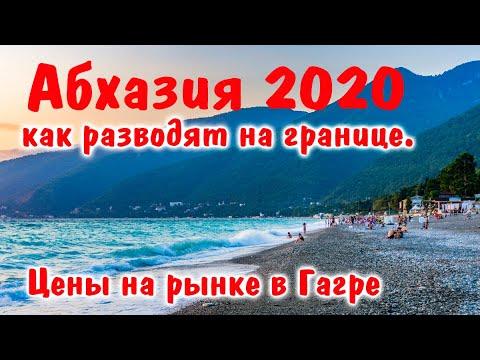 Абхазия 2020. Как разводят барыги на границе.Цены на рынке в Гагре. Обстановка на пляжах. Новый Афон
