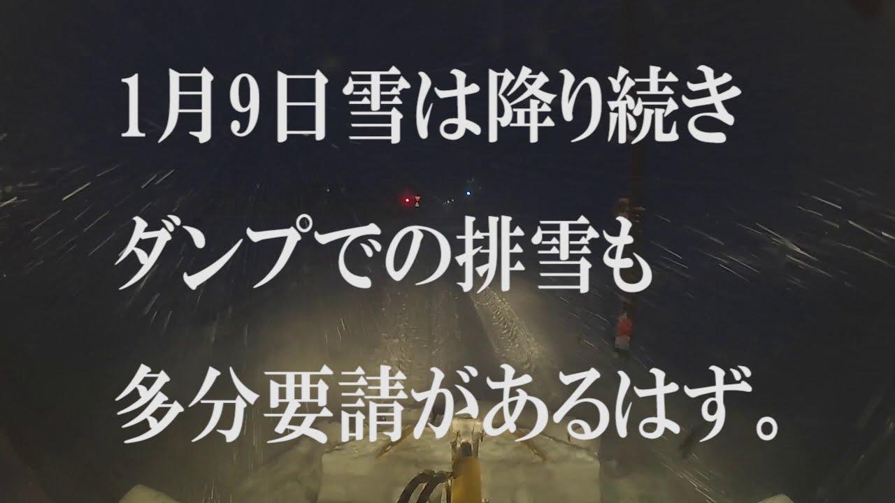1月福井を襲った大雪