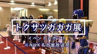 【トクサツガガガ】展示イベントレポート NHK名古屋放送局で開催中の...