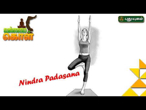 Yoga poses, Nindra Padasana VallamaiKol Good Morning Tamizha 18-02-2017 Puthuyugam TV Show Online