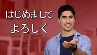 "How to Say ""Nice to Meet You"" in Japanese BigBong"