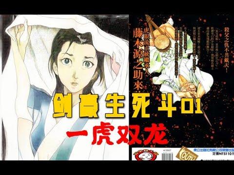 【牛叔】豆瓣评分9.1日本漫画神作,暴力美学剑道片《剑豪生死斗1》