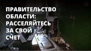 «Сравняйте нас с землей!» – жители аварийного общежития