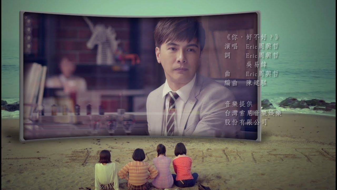 台視、TVBS【遺憾拼圖】片尾曲*你,好不好(演唱者:Eric周興哲)