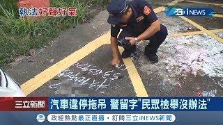警察好客氣... 汽車違停被拖吊 警留字