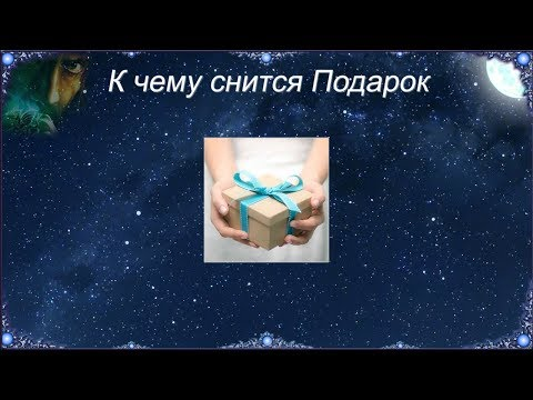К чему снится Подарок (Сонник)