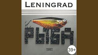 Ленинград – 87