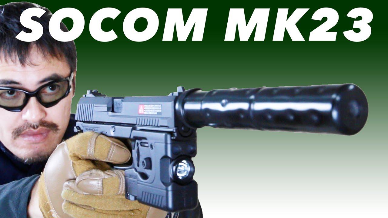 ソーコム mk23
