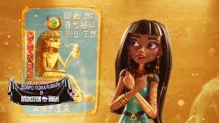 #МонстерХай: знакомство с Клео! Мультики 2016: Школа монстров (Monster High)
