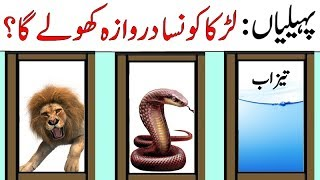 urdu fairy tales new stories 2018