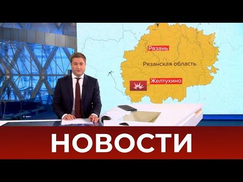 Выпуск новостей в 09:00 от 08.10.2020
