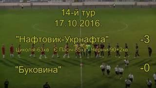 """Нафтовик-Укрнафта"" - ""Буковина"" 3:0"