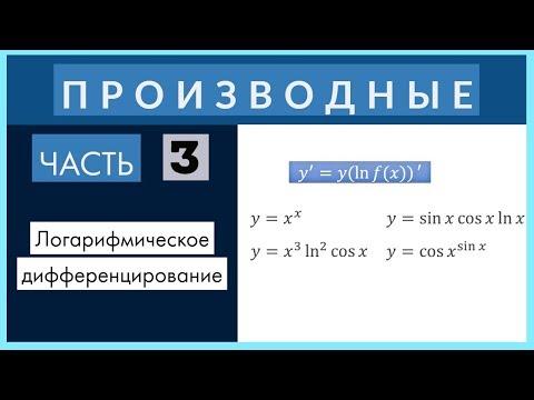 Как логарифмировать функцию