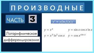 Производные№3 Логарифмическое дифференцирование
