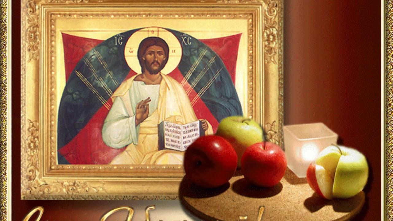 19 августа преображение господне яблочный спас картинки