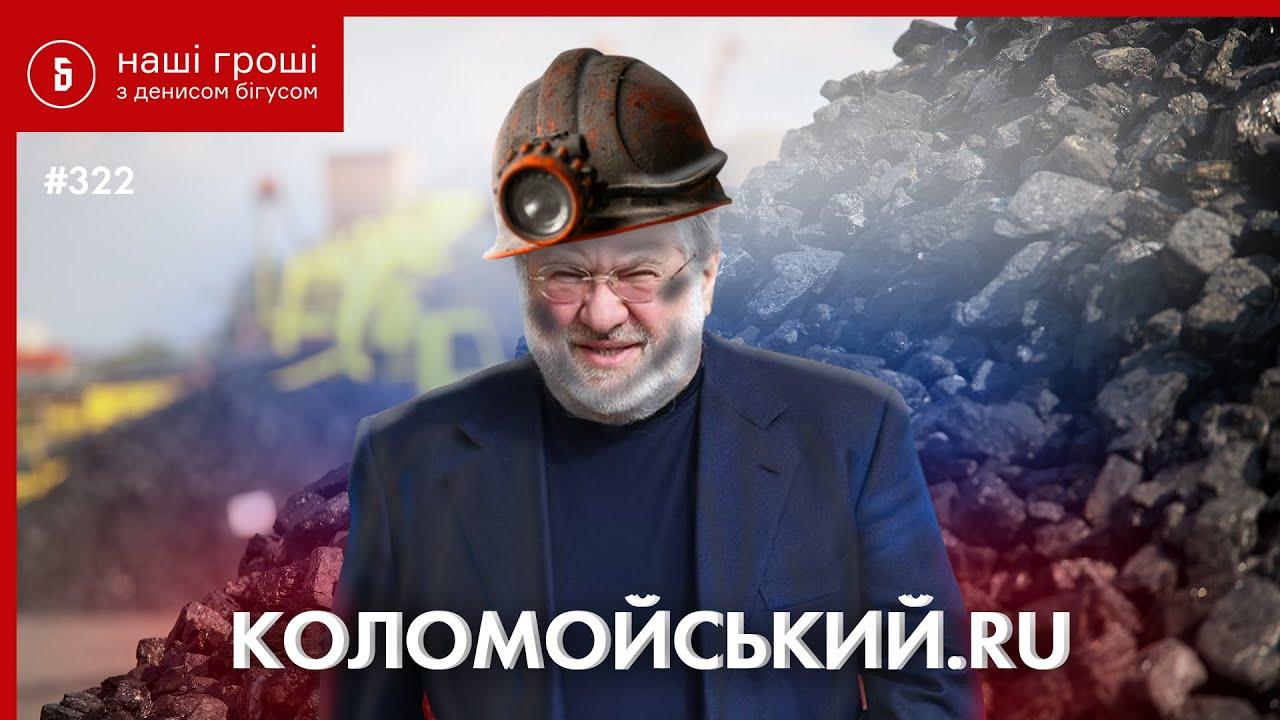 НАШІ ГРОШІ - «Центренерго» переходило на російське вугілля від ...
