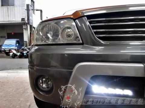 【宏鑫HID】FORD 福特 ESCAPE 改裝高品質超亮版日行燈 - YouTube