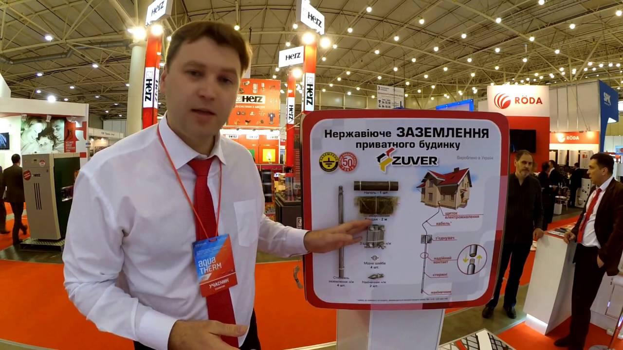 Комплект заземления Zuver.  Разница между Zuver 4.1 и Zuver 4.4