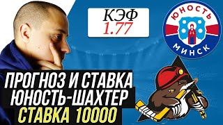 Юность Шахтер прогноз на спорт на сегодня  Экстралига Беларуси
