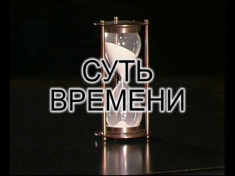 Сохранить территориальную целостность России - главная задача. Суть времени - 23