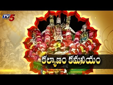 Sri Seetharama Kalyanam in Albeni : TV5 News