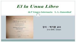 11 | La Unua Libro de Esperanto, de Zamenhof | 박기완 (BAK, Giwan) – 중국 조장대학 교수, KEA 지도위원