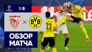 17 02 2021 Севилья Боруссия Дортмунд 2 3 Обзор 1 го матча 1 8 финала Лиги чемпионов