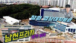 창원경상대학병원 남천프…