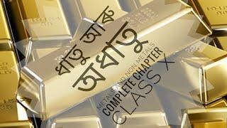 Metals and Non Metals,Class X ধাতু আৰু অধাতু