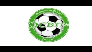 Чемпионат Украины U-15 | \