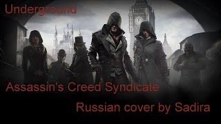 Под землей - Underground - Assassin's Creed Syndicate (Russian cover by Sadira)