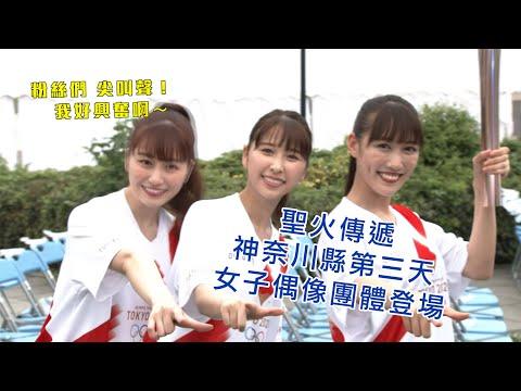 粉絲們 尖叫聲~~~ 聖火傳遞有請桃色幸運草Z AKB48 正妹女團超吸睛/愛爾達電視20210630