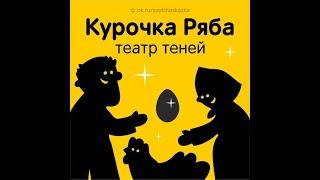 """МАСТЕР-КЛАСС """"ТЕАТР ТЕНЕЙ СВОИМИ РУКАМИ"""""""