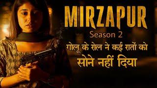 Mirzapur 2: गोलू के रोल ने कई रातों को सोने नहीं दिया