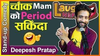 Aam Pachak | Nepali Stand-up Comedy | Deepesh Pratap | Laugh Nepal