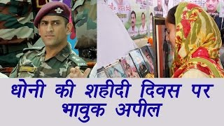 MS Dhoni emotional appeal on Martyrs Day to youngsters | वनइंडिया हिन्दी