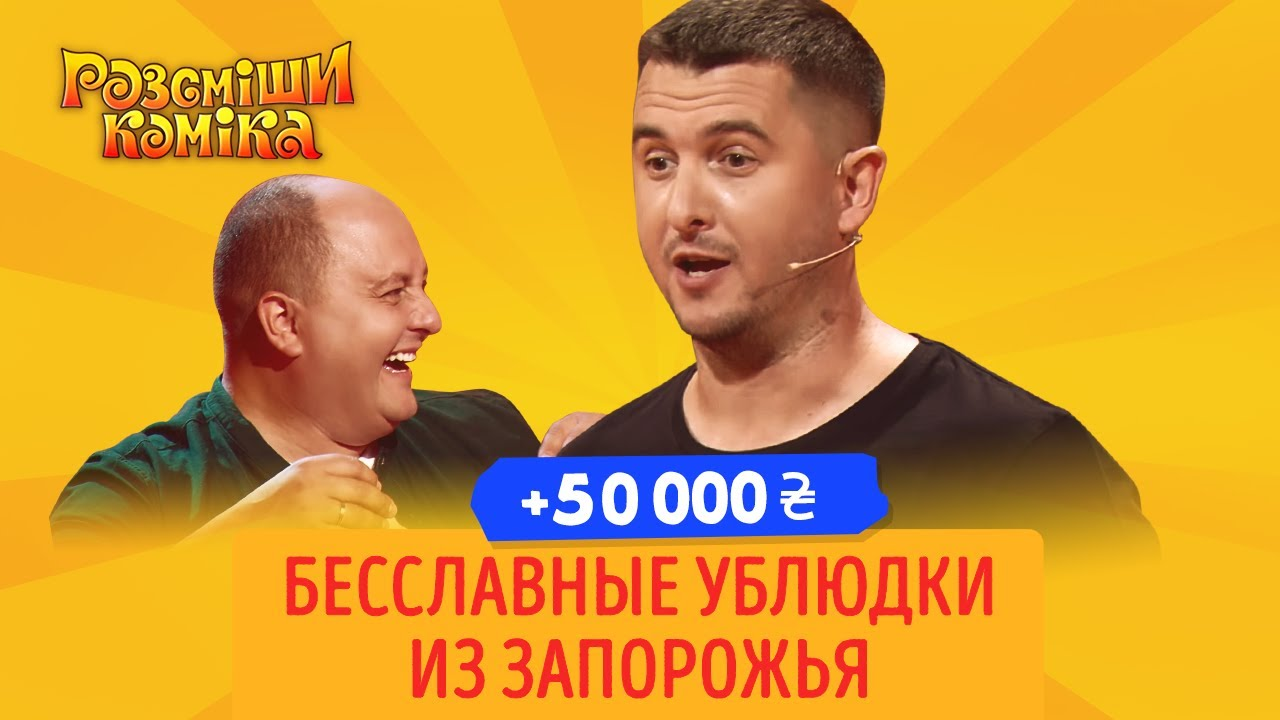 +50 000 - Кличко пробежал беговую дорожку ДО КОНЦА   Рассмеши Комика 2019