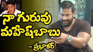 మహేష్ బాబు నా గురువు | Mahesh Babu Is My Guru Says Kalakeya Prabhakar | Interview | FridayPoster