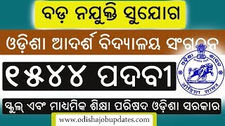 BIG JOB OPPORTUNITY    Total 1544 posts    Odisha Adarsh Vidyalaya Sangathan recruitment 2018