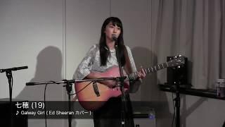 七穂 ♪ Galway Girl ( Ed Sheeran カバー)