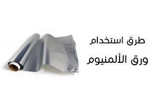 ◄|شاهد| 10 طرق جديدة لاستخدام ورق الألمونيوم: «حطيه تحت الكراسي» - المصري لايت
